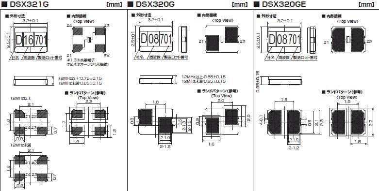 KDS晶振,贴片晶振,DSX321G晶振