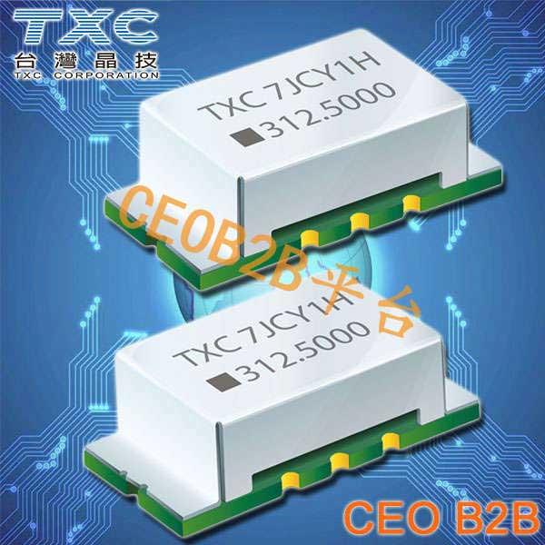 TXC晶振,有源晶振,7H晶振