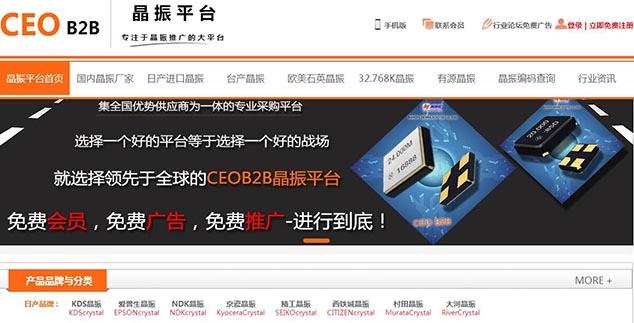 CEOB2B晶振平台