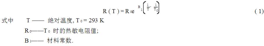 温补晶振的补偿原理及补偿过程: 如图1所示.使用一个热敏网络和一个变容二极管,变容二极管的结电容与其偏压成反比.石英晶体振荡器的负载电容基本上等于变容二极管的结电容.当环境温度改变时,使石英谐振器的频率发生变化(见图2) ,热敏网络同时输出一个随温度变化的电压V 0 , V 0改变变容二极管的结电容,使石英晶体振荡器的频率变化.