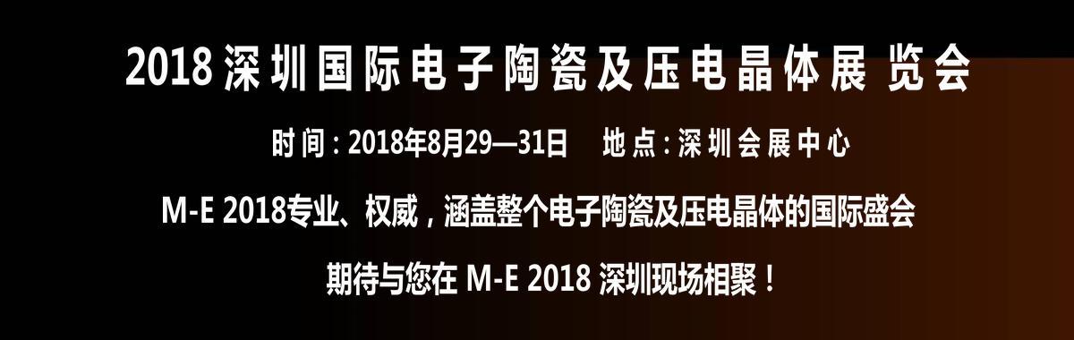 2018深圳国际电子陶瓷及压电晶体展览会