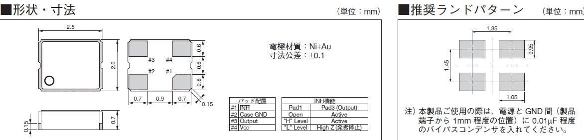 京瓷晶振,有源晶振,kc2520b晶振