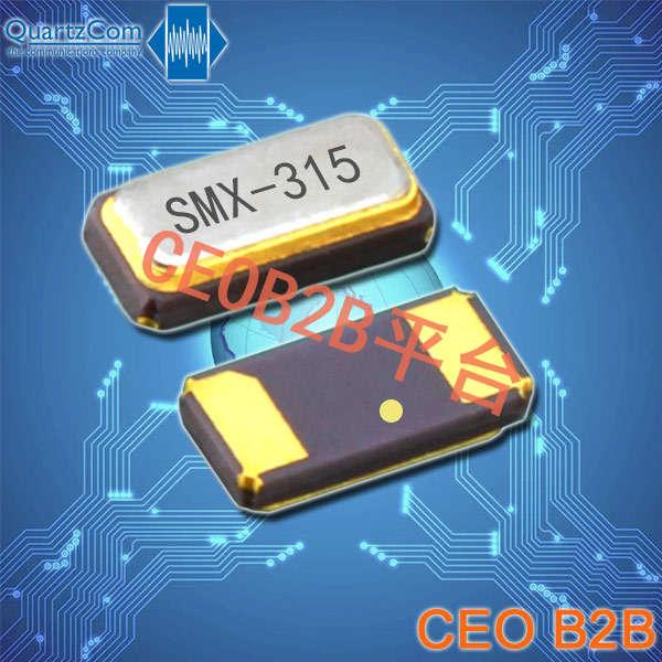 QuartzCom晶振,贴片晶振,SMX-315晶振,32.768KHZ音频晶体谐振器